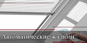 avtomaticheskie_jaluzi