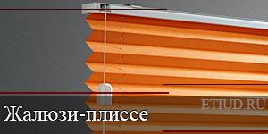 jaluzi-plisse