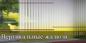vertikalnie_jaluzi